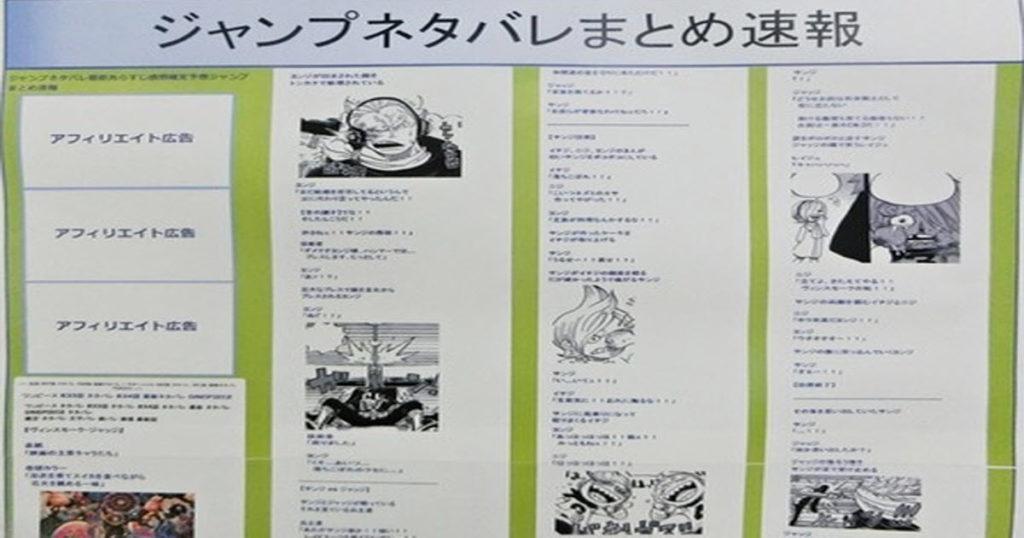 少年ジャンプのネタバレサイト管理人逮捕!広告収入は3億円超か