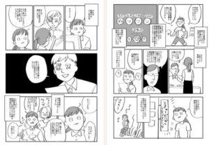 今の日本→失職の危険性があり、頑張っても賃金では報われないが、過当競争がある