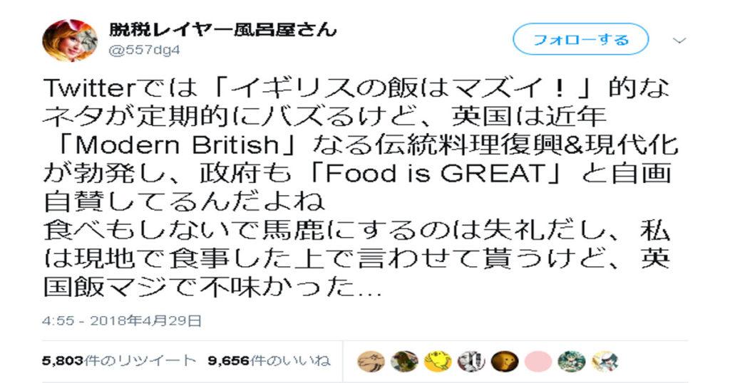 【疑問】イギリス飯は話題になるほど本当にマズイのか?