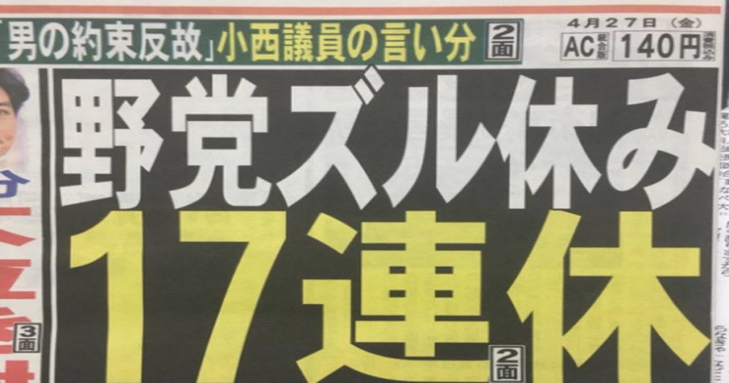 【炎上】野党6党、国民に労働を強いておきながら自分たちは17連休でGW満喫