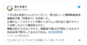 柔道の全日本選手権で「完全に遠近法が無視されてる」が話題