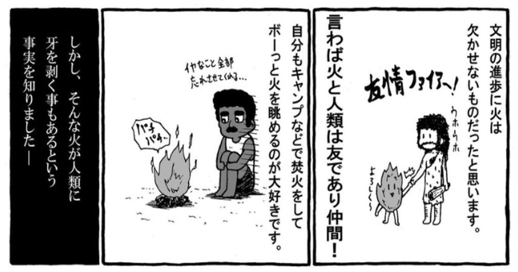 「火事になりかけた思い出」の漫画が話題に