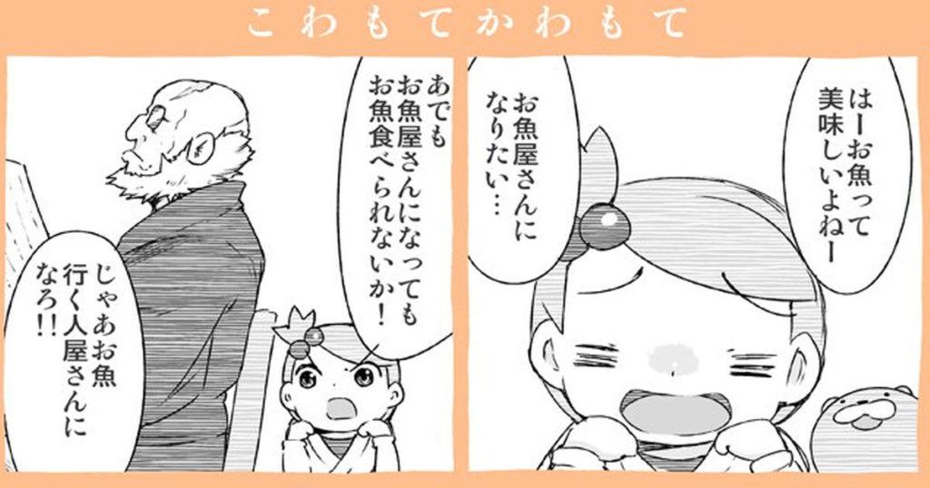 【漫画】コワい顔のお爺さんと孫のやりとりに思わず笑顔が出てしまう