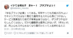 「山田孝之があなたのバストを測ってくれる」イベントに女性悶絶