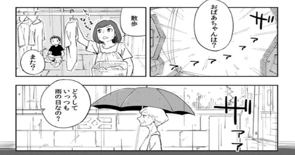 【マンガ】「雨の日ばかり散歩するお婆ちゃん」の愛が深すぎて話題に