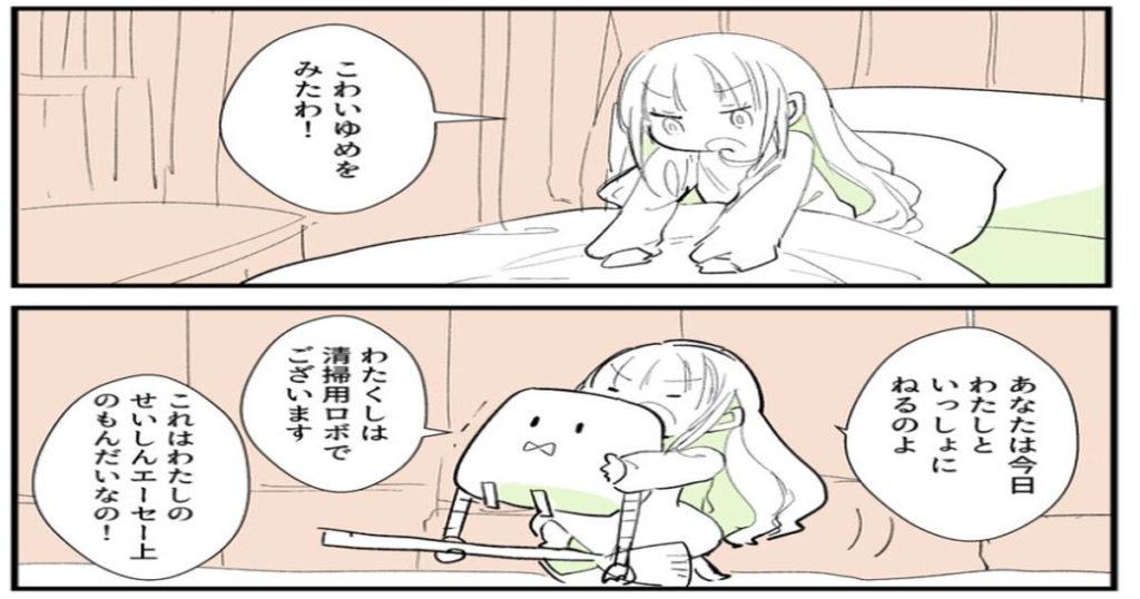 【マンガ】「女の子とロボが寝たり起きたり」それは少女の人生を変えた