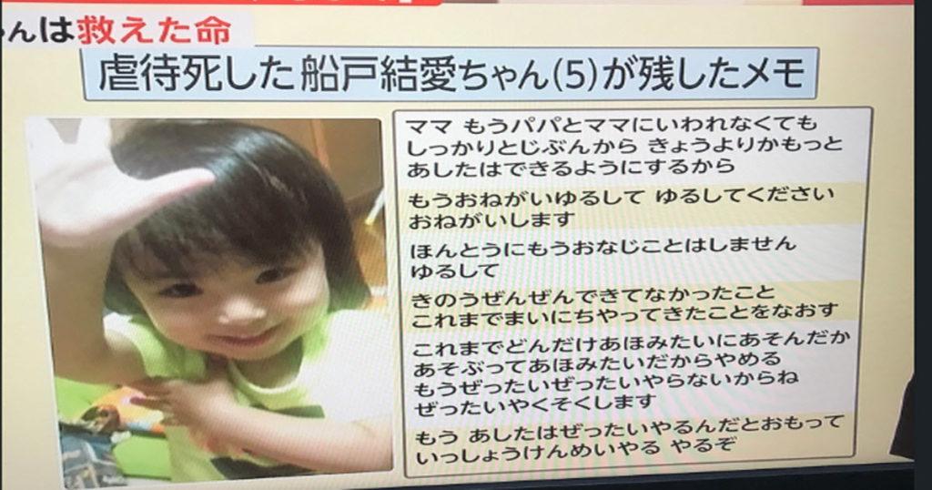 """5歳幼女、虐待死の直前に書かれた""""メモ""""に涙が止まらない。「想像を絶する仕打ちを受けていた」"""
