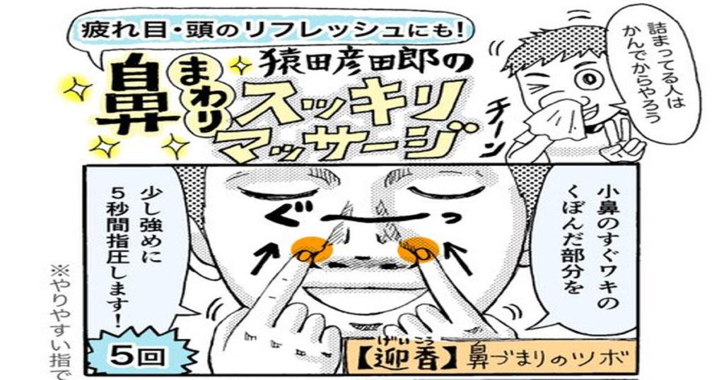 """数十秒でできる""""鼻まわりスッキリマッサージ""""疲れ目や頭のリフレッシュにも超効果的"""