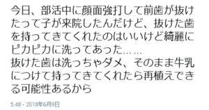【マンガ】「絶対にやってはいけない叱り方」この怒り方だけは絶対にしてはいけない理由とは?
