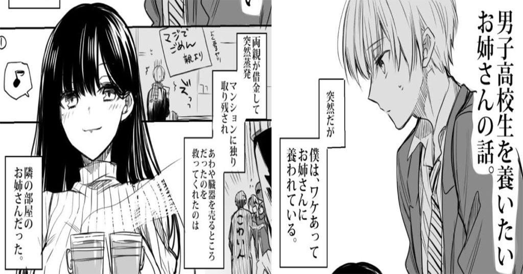 【マンガ】「男子高校生を養いたいお姉さんの話」うらやましすぎて養われたいと思ってる人続出中