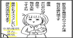 【マンガ】「教育って何だろう・・・?」日本の教育方法がこどもの将来を壊していた