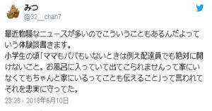 【マンガ】「将棋部の恋愛事情」男子部員の意味深な発言に思わずドキッとさせられる
