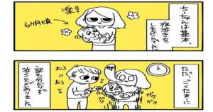 【マンガ】「障がい者への接し方と断り方」こうされると嬉しいが、これはキッパリ断ろうが分かる