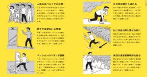「地震から3時間半で水道水に変化が」地震後は水道水を飲まない方がいいと注意呼びかけ
