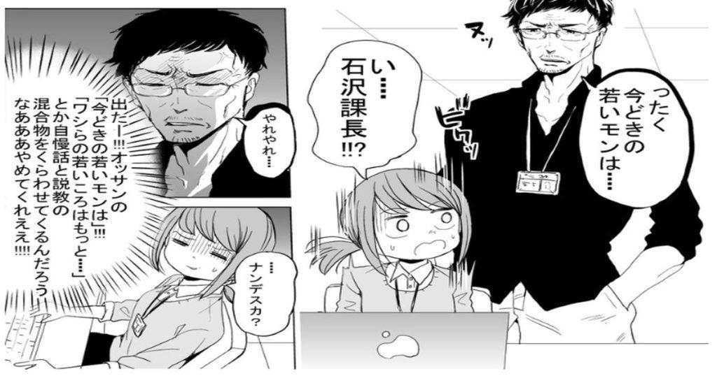 【マンガ】「今どきの若いモンは・・」こんな上司だったら仕事が楽しくて仕方がないだろうな