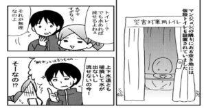【マンガ】「地元TSUTAYAが閉店してしまった話」時代の流れに逆らえない寂しさに心が痛くなった