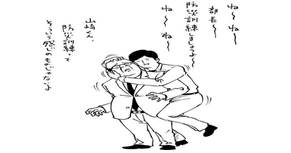 【マンガ】「サラリーマン山崎シゲル」こんな優しい上司は地球上どこにもいないぞ、オモシロ厳選