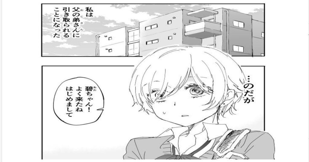 【マンガ】父が亡くなり、叔父と暮らすことになったが、実は叔父は「ママ」だった・・・はあ??