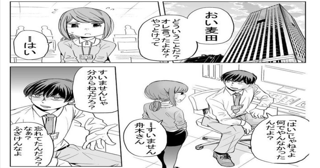 【マンガ】「今どきの若いモンは・・②」仕事がツラい毎日・・・それでもこんな上司がいたら最高だ