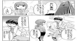 【マンガ】「政治と若者」こんな政治家が日本を支配していると思うとゾッとする・・・