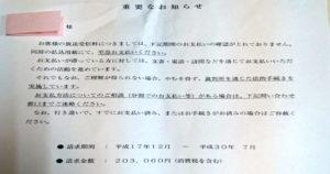 NHK死後受信画像