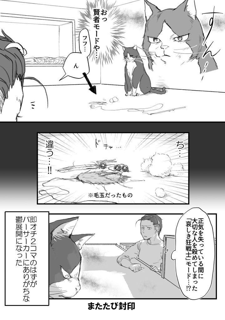 創作漫画超ビビリの紺ちゃん画像4
