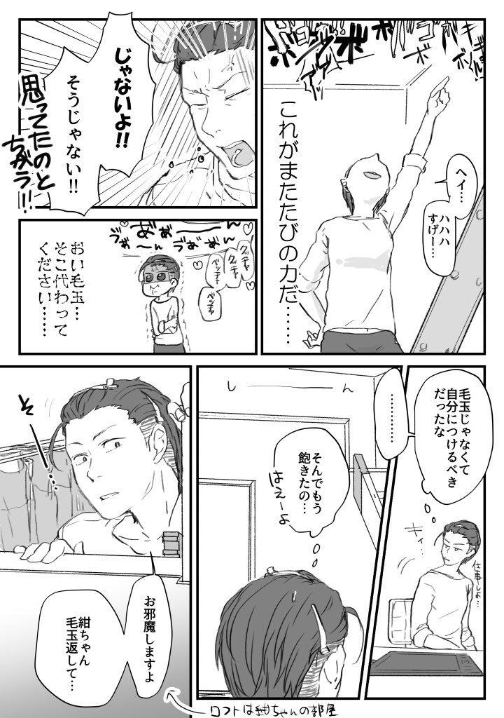 創作漫画超ビビリの紺ちゃん画像3
