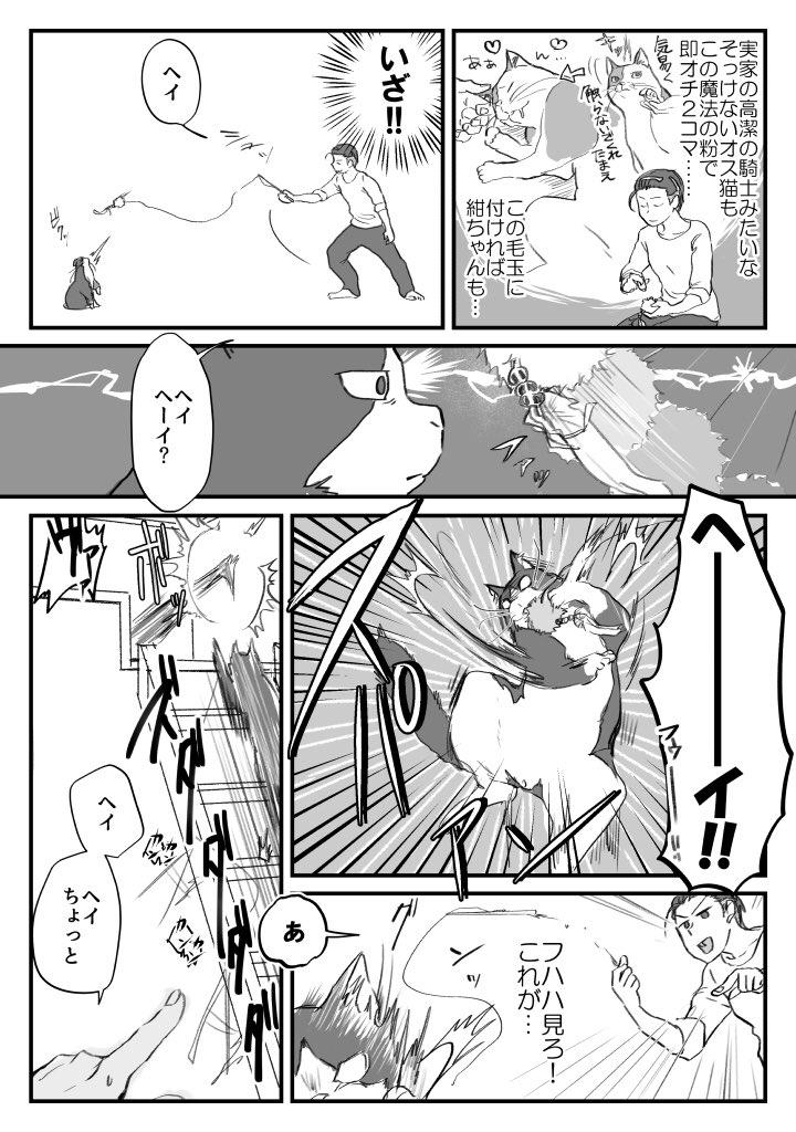 創作漫画超ビビリの紺ちゃん画像2