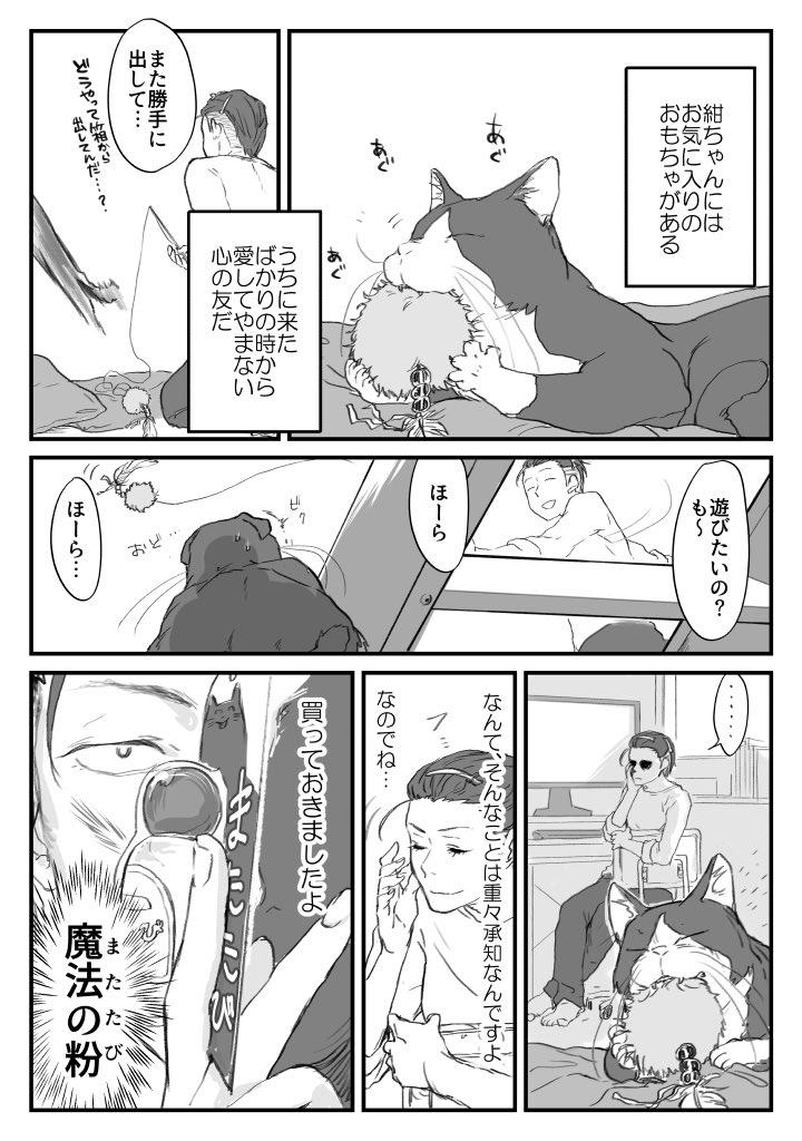 創作漫画超ビビリの紺ちゃん画像1