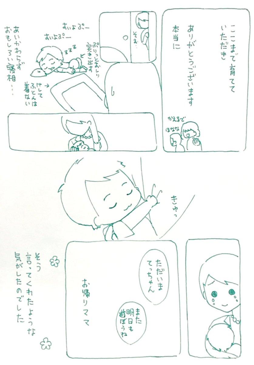 創作漫画従兄弟の通夜画像4