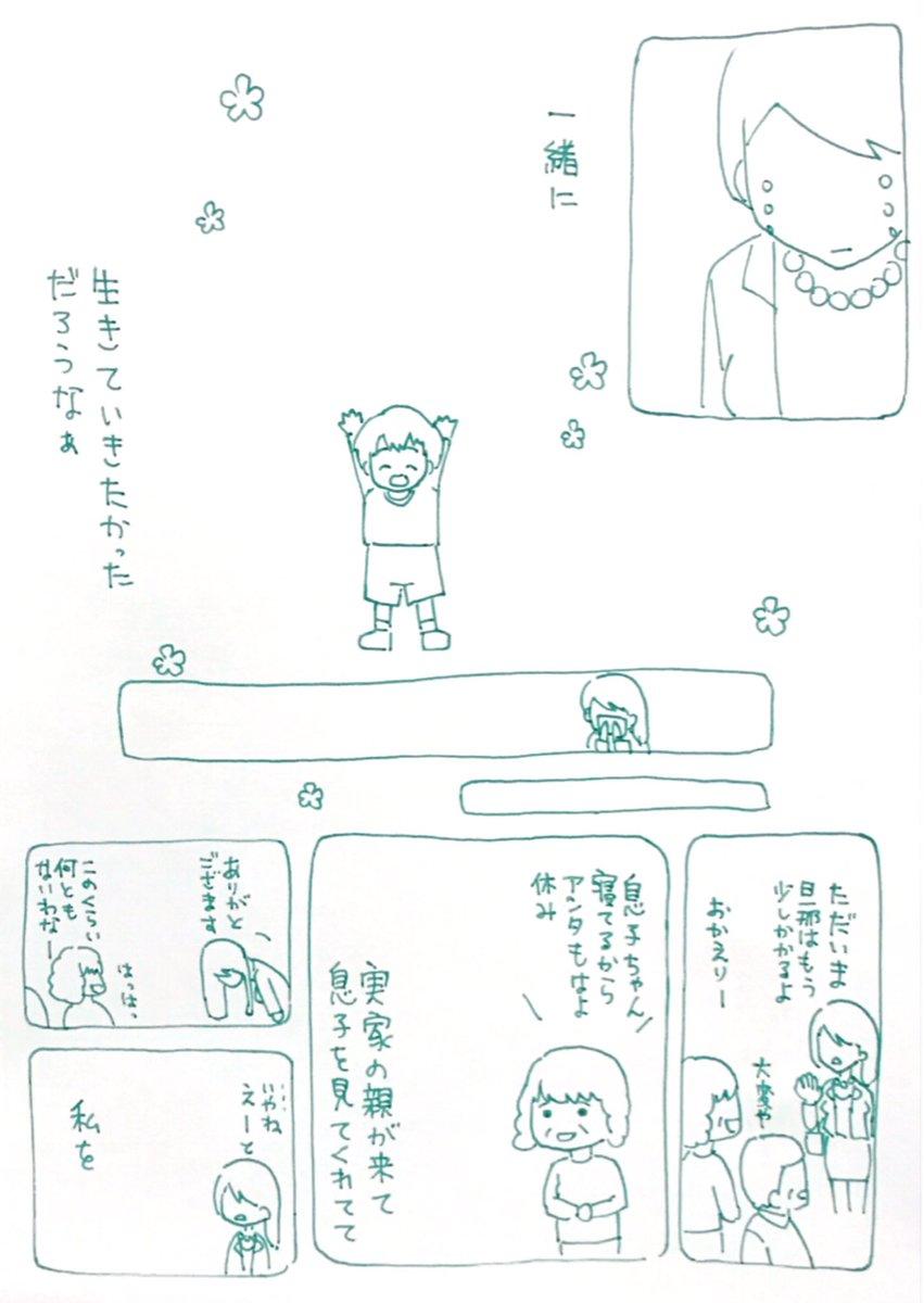 創作漫画従兄弟の通夜画像3