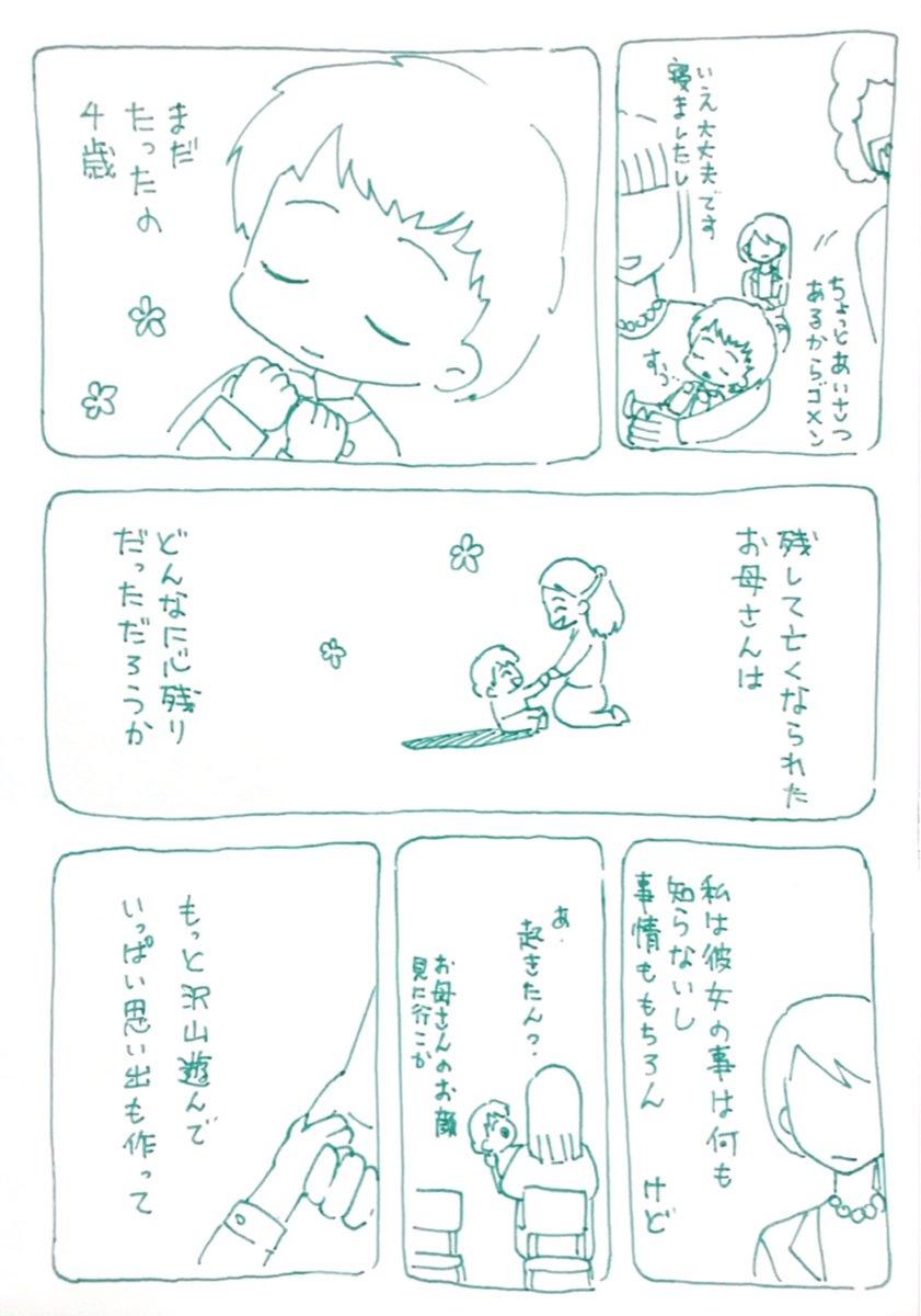 創作漫画従兄弟の通夜画像2