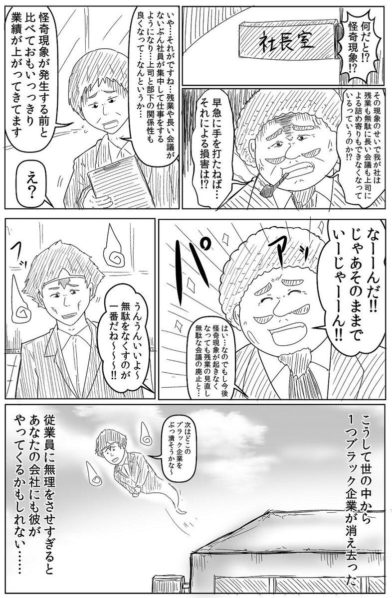 漫画過労死画像3