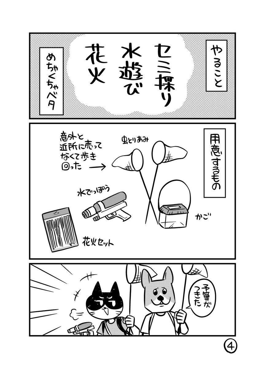 夏休み体験漫画画像4