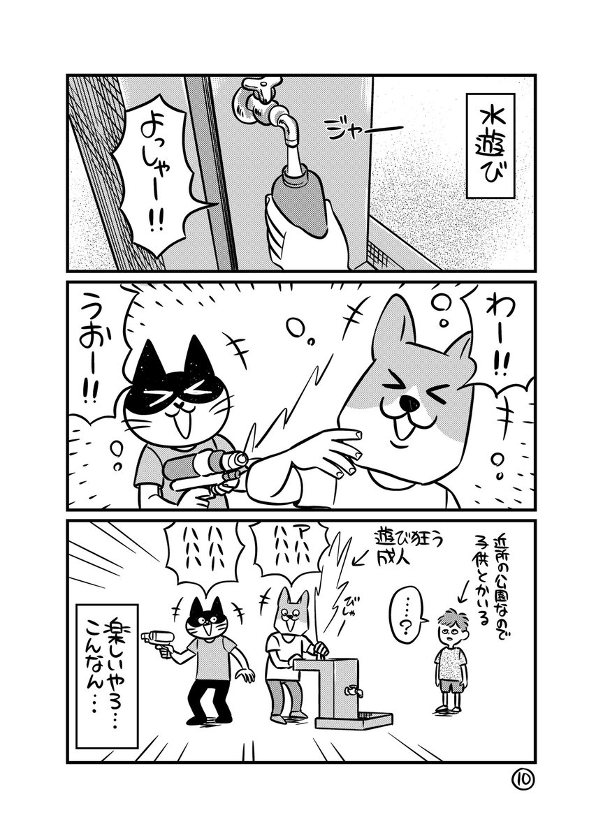 夏休み体験漫画画像10