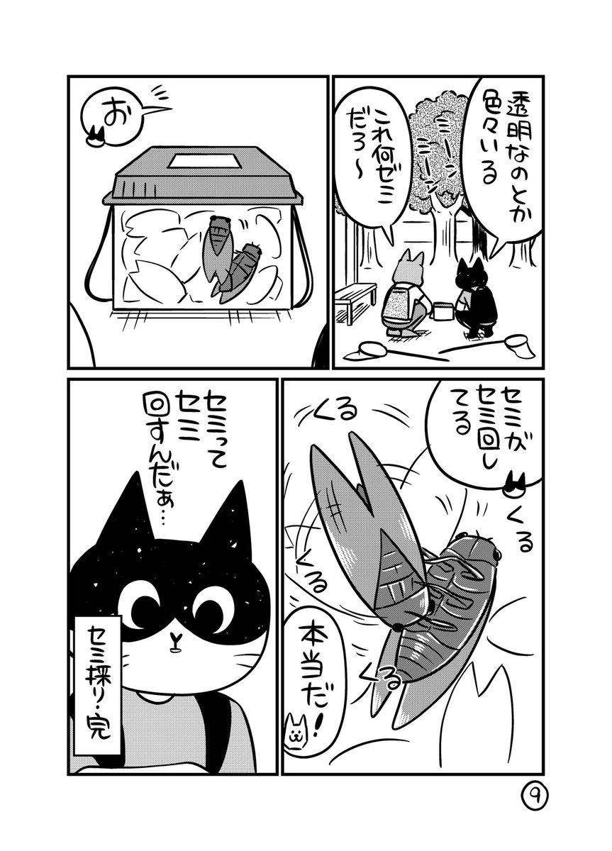 夏休み体験漫画画像9