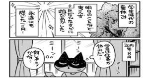 夏休み体験漫画画像13
