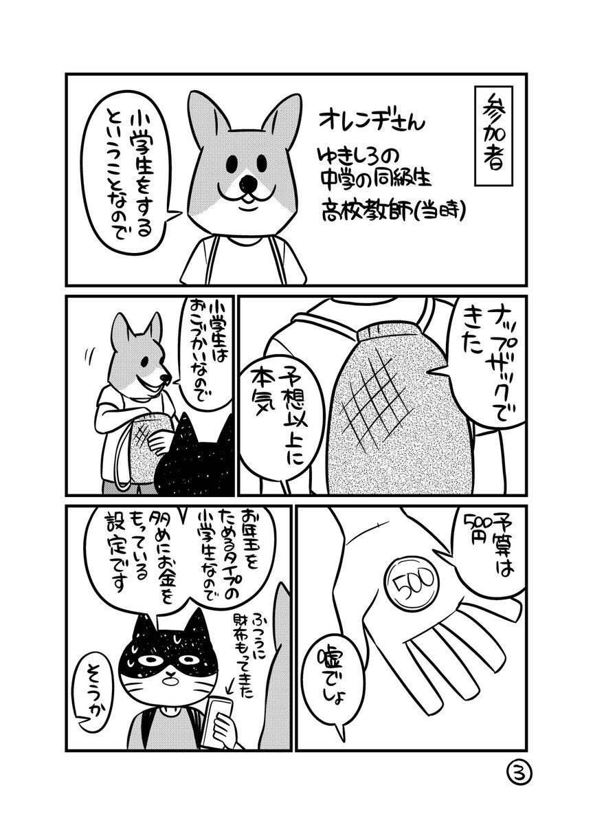 夏休み体験漫画画像3