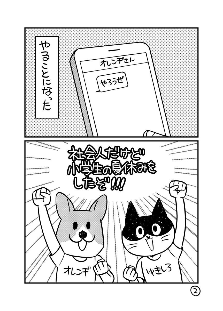夏休み体験漫画画像2