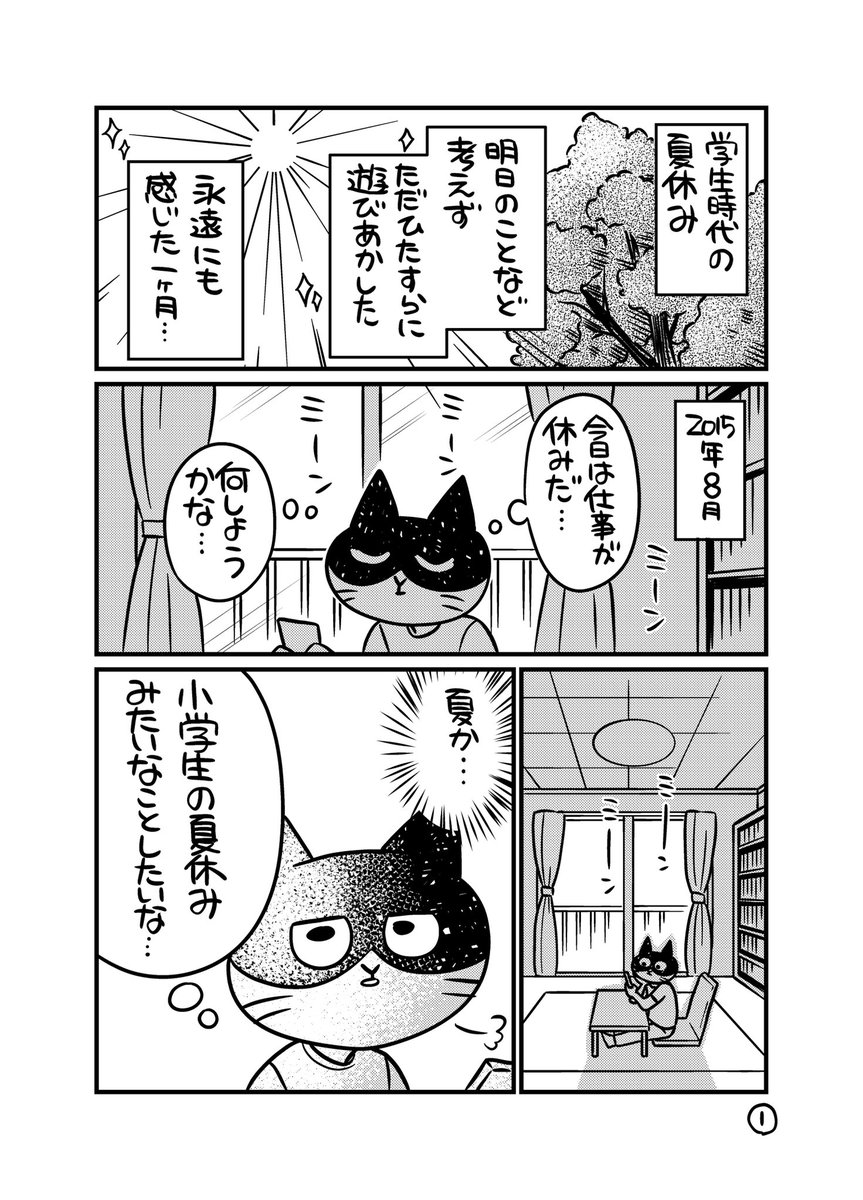 夏休み体験漫画画像
