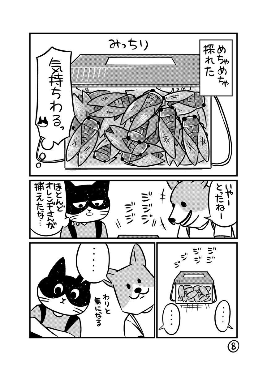 夏休み体験漫画画像8