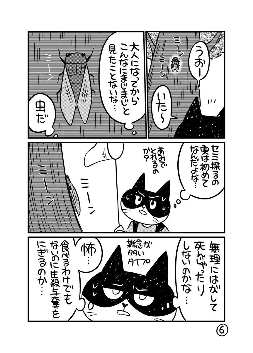 夏休み体験漫画画像6