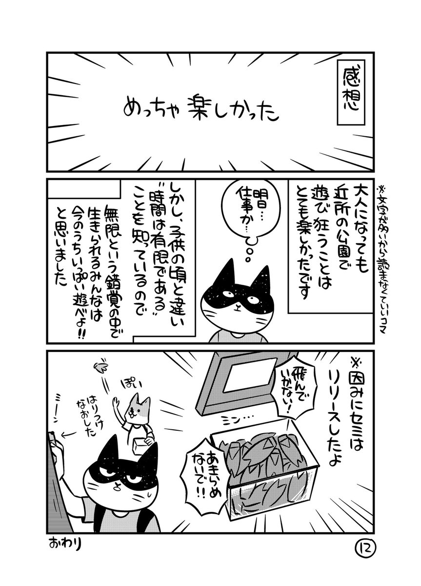 夏休み体験漫画画像12
