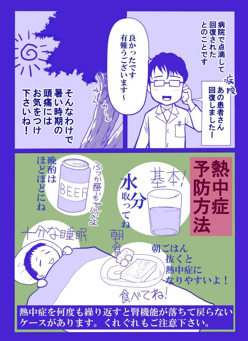 熱中症頭痛薬危険画像4