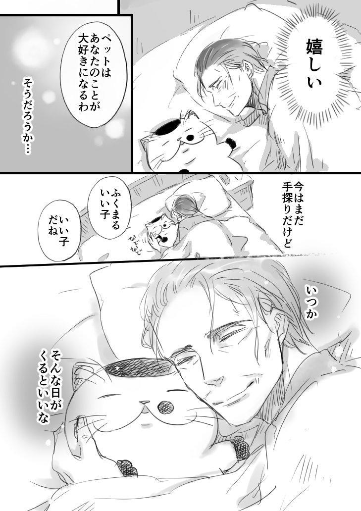 おじさまと猫画像8