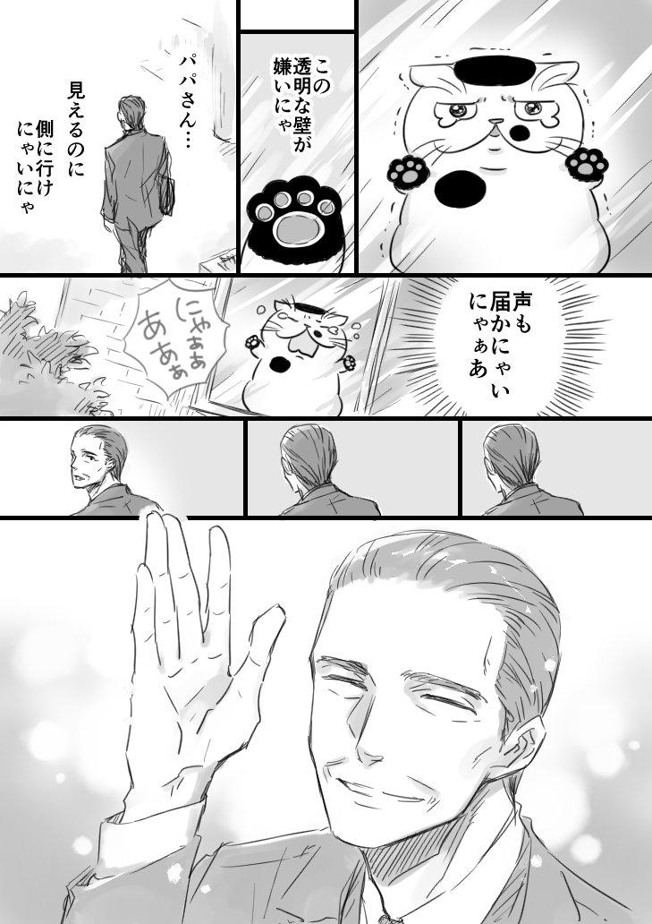 おじさまと猫画像11
