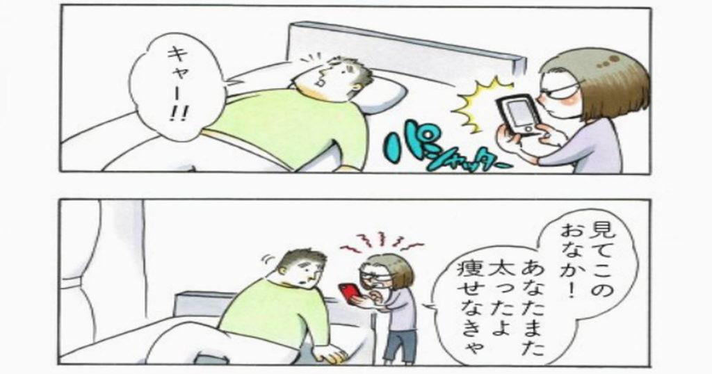 【マンガ】「私のおっとり旦那③」どんな時でも夫はおっとり冷静。こんな素敵な旦那様が欲しい!