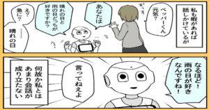 ペッパー君の漫画画像5