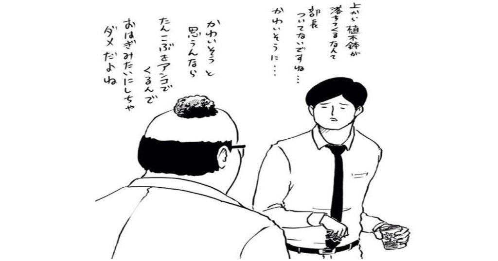 【マンガ】「サラリーマン山崎シゲル②」もはや漫才レベルの部下と上司のボケツッコミが好きすぎる