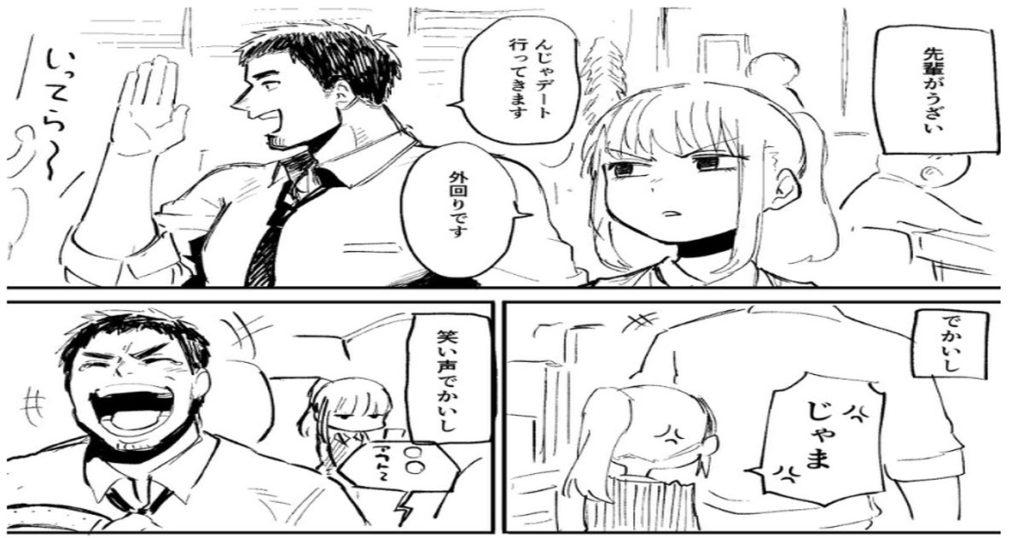 創作漫画先輩がうざい後輩アイキャッチ